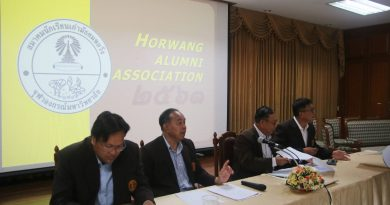 ขอเชิญเข้าร่วมประชุมใหญ่สามัญ ประจำปี 2562