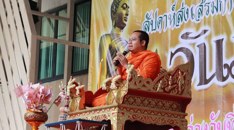 สัปดาห์ส่งเสริมพระพุทธศาสนา เนื่องในวันมาฆบูชา 2562