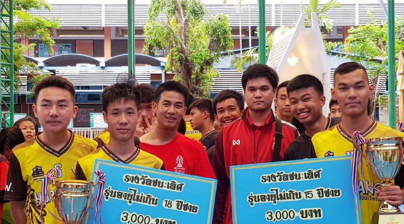 สมาคมนักเรียนเก่ามัธยมหอวังฯ สนับสนุนชุดนักกีฬาทีมฟุตซอลหอวัง รุ่นอายุ15 ปีและ 18 ปี