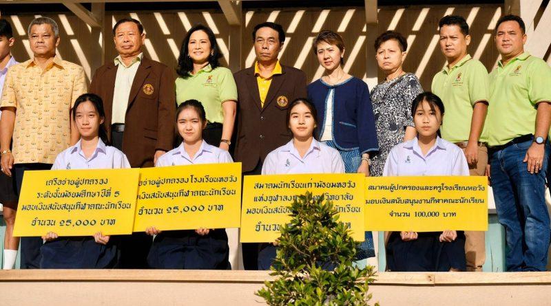 สมาคมมอบเงินสนับสนุนกิจกรรมกีฬาสีของนักเรียน ประจำปีการศึกษา2562